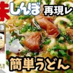 【漫画料理再現レシピ】美味しんぼ簡単うどん ずぼら飯簡単料理レンジレシピ