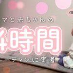 【平日】働くママと赤ちゃんの24時間ルーティン密着【頑張ろう】