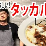 【韓国家庭料理】簡単!美味しい!「タッカルビ」レシピ