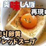 【漫画料理再現レシピ】巣ごもり卵黄ブレッドスープ 美味しんぼ ずぼら飯簡単料理レンジレシピ