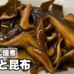 【シイタケの佃煮】簡単に作れる椎茸と昆布の佃煮【白飯やお酒のアテに】