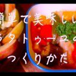 [レシピ] 簡単で美味しいラタトゥーユの作り方 [ヴィーガン][ベジ] おじさんでも作れる