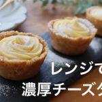 【焼かない!】濃厚ふわとろチーズタルトの作り方。簡単レンジレシピ