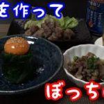 自宅ぼっち晩酌【きゅうたいむ】簡単料理レシピ