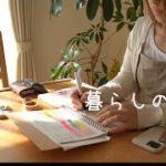 【家計管理】暮らしを整える/年間180万円節約成功/家計簿まとめ/3人暮らし