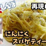【漫画料理再現レシピ】にんにくスパゲティー 美味しんぼ ずぼら飯簡単料理レンジレシピ