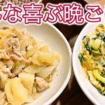 【子供に大好評♪】豚肉とじゃがいもを使ったレシピ!簡単にできて美味しい味噌炒め