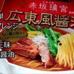 【料理動画】簡単ラーメンレシピ野菜たっぷりさつまハーブもち豚