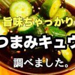 おつまみきゅうり&やみつきキュウリの作り方【おつまみレシピ】簡単3分! 手作り野菜料理
