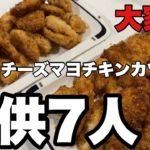 【大家族料理】チーズマヨチキンカツ 美味しい簡単揚げ物レシピ ムネ肉レシピ