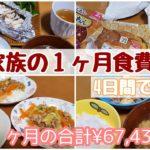 【食費記録】在庫処分で簡単ご飯🍚料理が苦手な主婦の1ヶ月食事記録