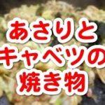 聞き流し料理レシピ (簡単料理レシピ ☆ アサリとキャベツの焼き物)