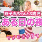 【とある日の夜】双子赤ちゃんと3歳児との最近のナイトルーティン♡ アメリカ子育て|3児ママ|国際結婚