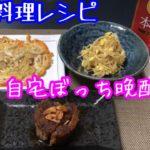 自宅ぼっち晩酌【きゅうたいむ】簡単料理料理レシピ【エノキレシピ】