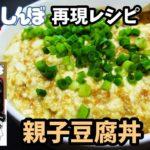 【漫画料理再現レシピ】親子豆腐丼 美味しんぼ ずぼら飯簡単料理レンジレシピ
