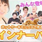 【簡単】ホットケーキミックスで作るウインナーパン!作り方&レシピ公開!【渡辺美奈代】
