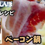 【漫画料理再現レシピ】ベーコン鍋 美味しんぼ ずぼら飯簡単料理レンジレシピ
