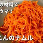 超簡単おすすめレシピ!最小限の材料で驚きのおいしさ!にんじんのナムルの作り方