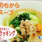 【料理】簡単時短レシピ「大豆のちから 豆乳スープ」