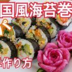 【韓国料理 キンパ(韓国風海苔巻き)簡単レシピ】참치김밥 節分