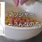 【適当料理レシピ】サツマイモのサラダを作ってみた。【手順簡単】
