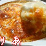シチューリメイクレシピトースタードリア【料理一人暮らし】【簡単】
