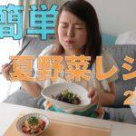 【料理】超簡単!大さじ1スプーンで作る夏野菜レシピ2品