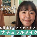 【田中律子】大人のナチュラルメイク、スッピンから完成まで!すべて見せます!