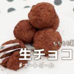 【濃厚もちもち】オートミールで生チョコ餅 オートミールレシピ | 作り方 | 料理ルーティン| スイーツ| トリュフ| ダイエット| チョコレート