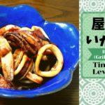 屋台風イカ焼き(簡単ずぼら料理)