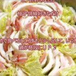 白菜レシピ♪簡単、大人気、美味しすぎるこの冬厳選白菜料理