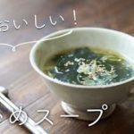 簡単おいしい【わかめスープ】のレシピ・作り方