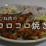 【節約レシピ】鶏むね肉のコロコロ焼き【ずぼら主婦】
