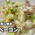 【簡単白菜レシピ】白菜とベーコンの蒸し焼き・すぐに作れてしかも旨い!