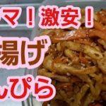 【激安!】油揚げきんぴら作り置き♪油揚げレシピ簡単節約料理