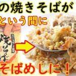 焼きそば麺が余ったら【最強そばめし】簡単うまい!コスパ最強!B級グルメ!ボリューム満点!料理 レシピ 簡単