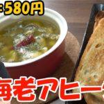 【節約レシピ】簡単!海老アヒージョの作り方を伝授!【貯金】