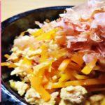 【副菜レシピ】和食料理人が教える!自宅で簡単な人参しりしり