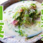 【簡単白菜レシピ】簡単なのに美味しい白菜のミルクスープ。節約レシピ。簡単料理。