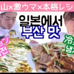 【韓国レシピ】簡単!釜山チヂミ&チョッパル♩韓国に行きたい…そんな方必見です