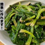【簡単ほうれん草レシピ】ほうれん草の胡麻和え【すぐに作れるゴマダレ】