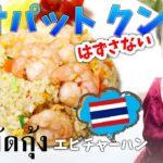 【タイ料理】味も見た目もはずさない!エビチャーハン 簡単レシピ ข้าวผัดกุ้ง カオパットクン