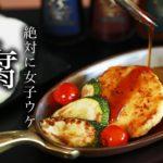 【和食】豆腐ハンバーグの作り方・レシピ【簡単】