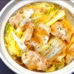 白菜と豚バラの簡単とろとろ鍋【料理人の作り方】