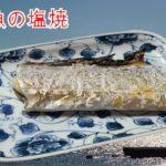 太刀魚の塩焼き 作り方 レシピ 簡単 レクチャー 基本 料理 家庭料理のプロ 太刀魚の塩焼きの作り方 献立 ハウツー レビュー チュートリアル プレゼンテーション動画 美味しい 人気 家庭料理 主婦