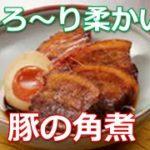 豚の角煮の作り方は簡単!甘辛味のトロトロ煮汁と、ホロリと口の中でとろけるジューシーな豚肉のハーモニーが最高
