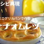レシピvlog#1 卵1個で作るおやつレシピ・簡単バナナオムレツ