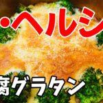 おかみvlog【クッキング】#豆腐グラタン#グラタン#ヘルシー#豆腐料理#簡単レシピ#How to make Japanese food