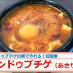 10分で作れる!超簡単スンドゥブチゲ【韓国料理】【レシピ】