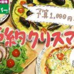 【節約料理】クリスマスパーティーレシピ!予算1000円以内で作ってみた